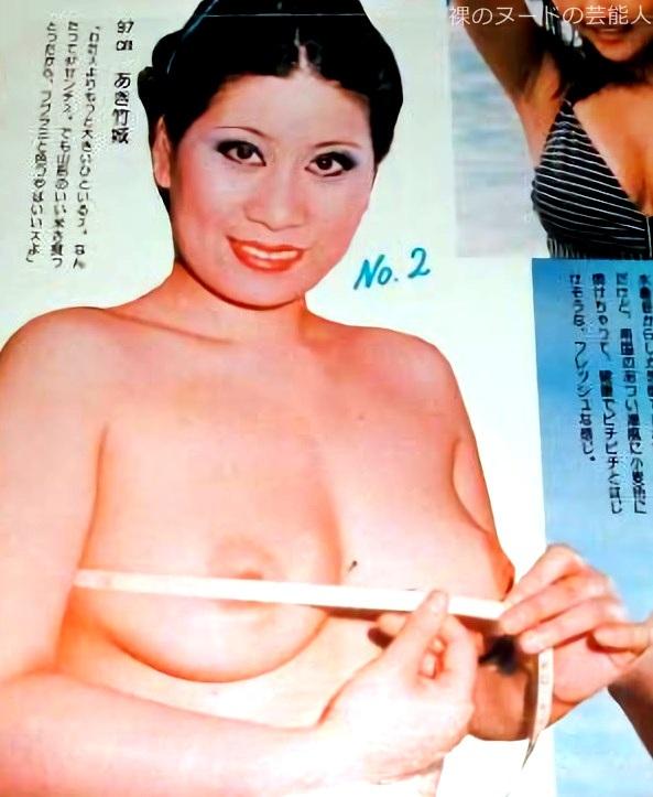 【画像】あき竹城Part1(女優,女性タレント)ヌード,熟女,巨乳,Aki Takejo