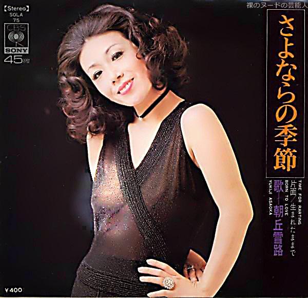 【画像】朝丘雪路Part1(50~10年代女優,女性歌手)セミヌード,乳首透け,熟女,巨乳,Asaoka Yukiji